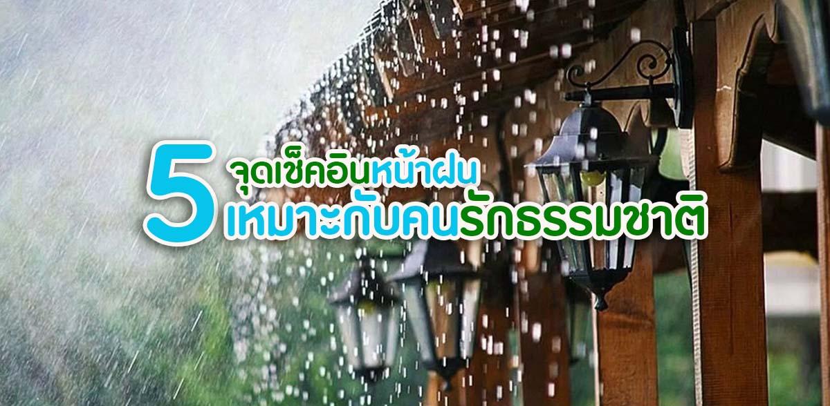 5 จุดเช็คอินหน้าฝน เหมาะกับคนรักธรรมชาติ