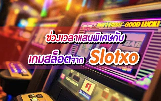 ช่วงเวลาแสนพิเศษกับ เกมสล็อตจาก Slotxo