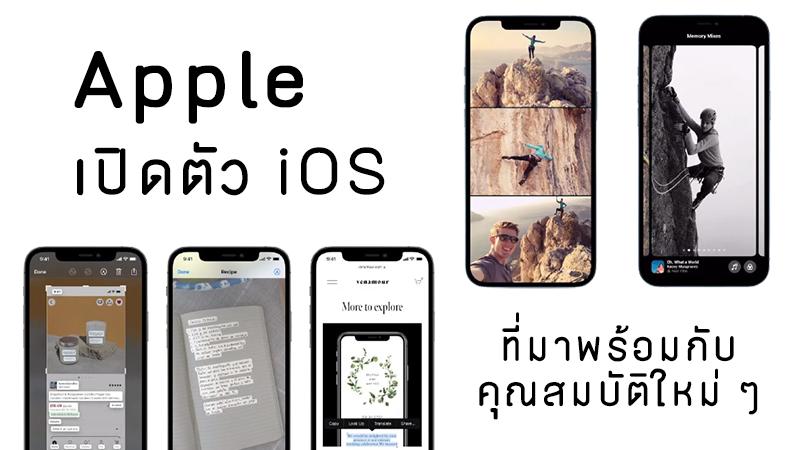 Apple เปิดตัว iOS 15 ที่มาพร้อมกับคุณสมบัติใหม่ ๆ