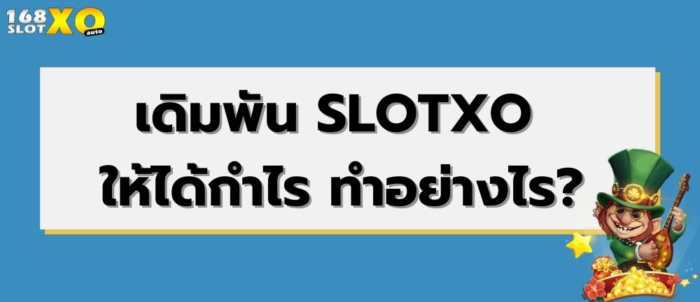 เดิมพัน SLOTXO ให้ได้กำไร ทำอย่างไร?